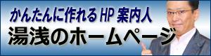 湯浅のホームページ
